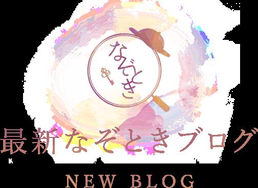 最新謎解きブログ